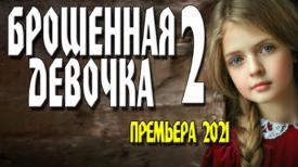 брошенная девояка 2 фильм