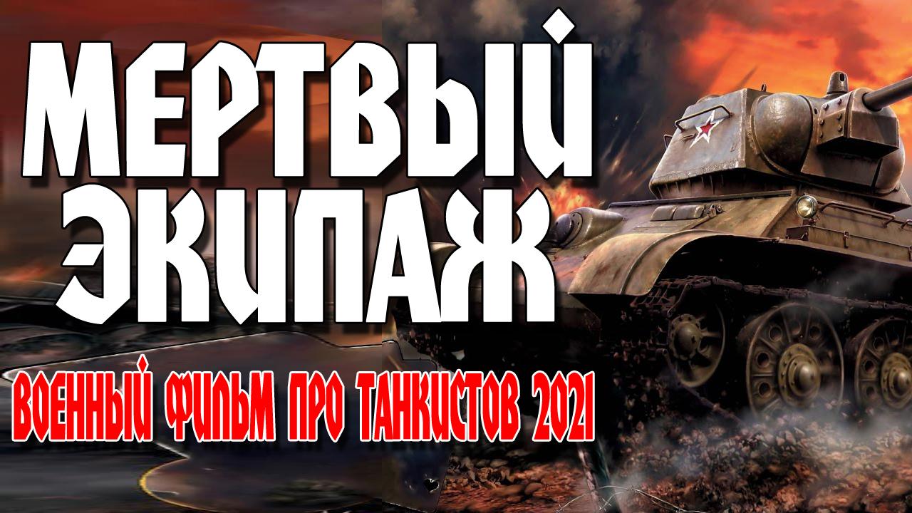 военный фильм 2021