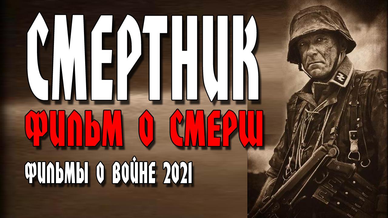 военные фильмы 2021