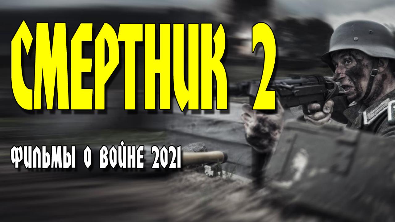 фильм 2021 смертник 2