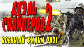 дуэль снайперов 2 новый фильм 2021