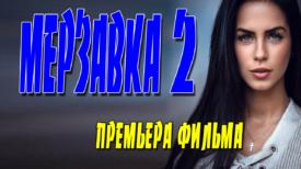 мерзавка 2 фильм
