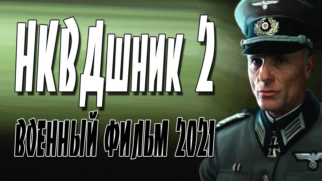 НКВДшник 2военный фильм 2021