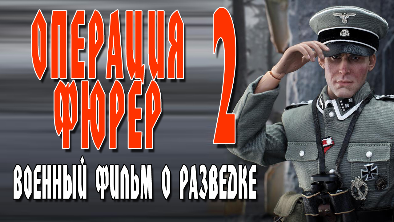 операция фюрер 2 фильм