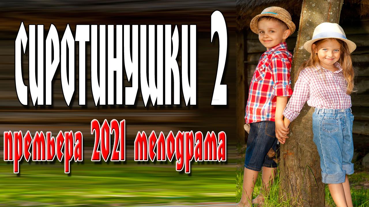 Сиротинушки 2 фильм