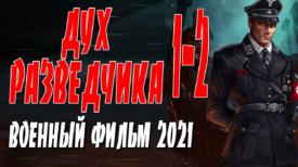 фильм 2021 дух разведчика 2 серия