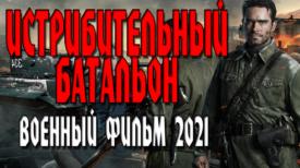 Истрибительный батальон 2 серия военный фильм