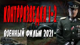 фильм контразведка 2 серия