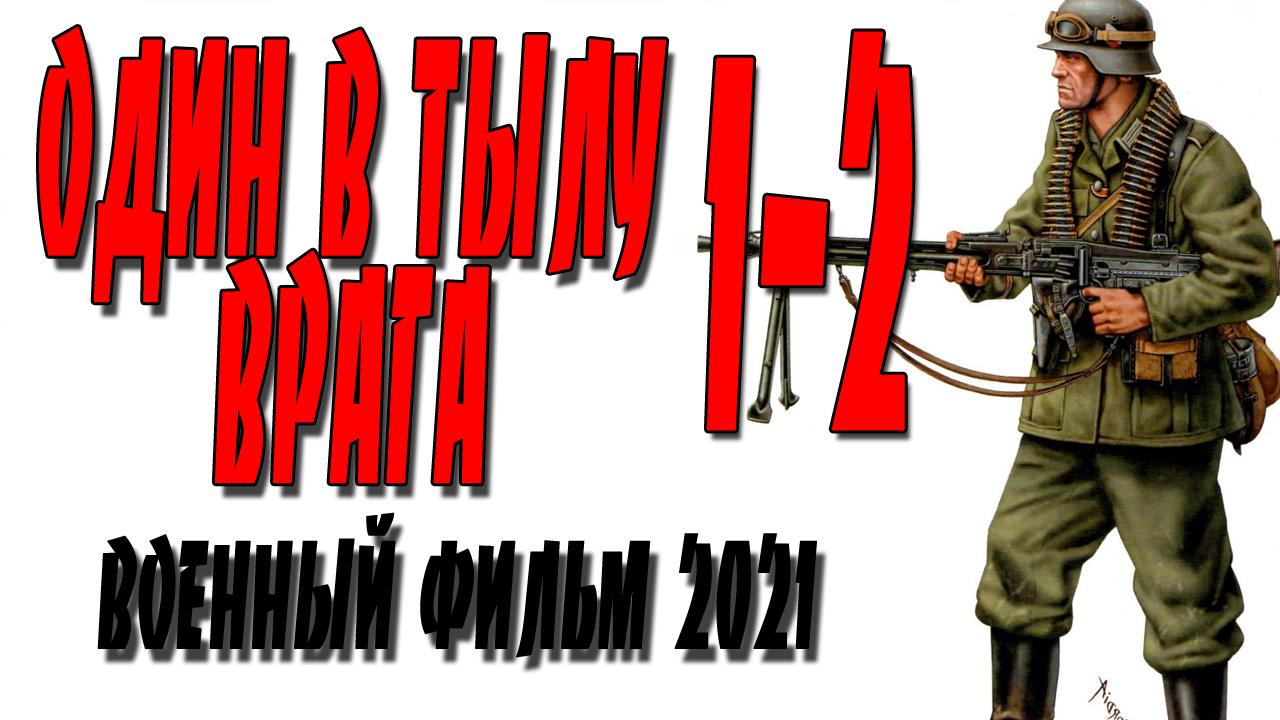 один в тылу врага 2 филмь 2021