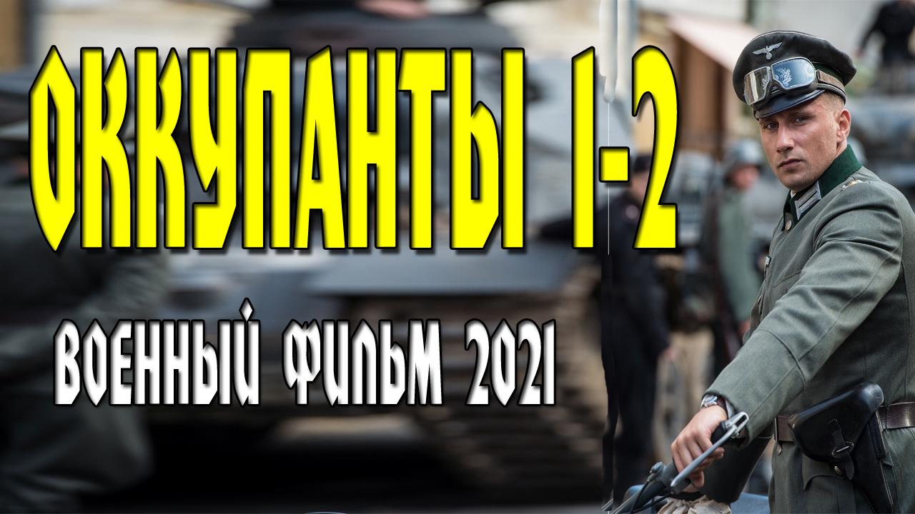 "<span class=""title"">Фильм 2021 «ОККУПАНТЫ» 1 и 2 серия</span>"