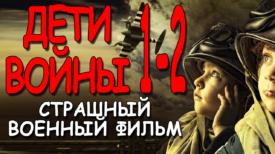 дети войны 2 серия