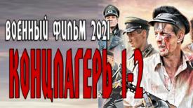 военный фильм концлагерь 2 серия