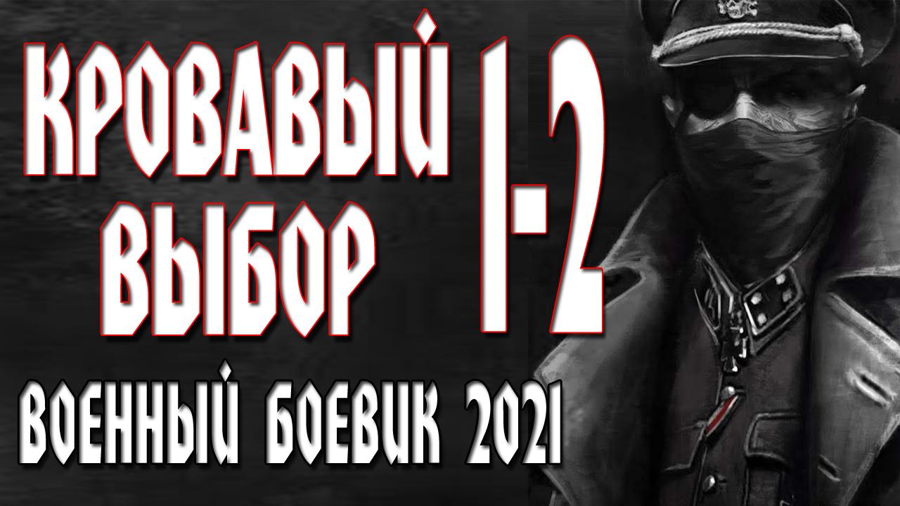 """<span class=""""title"""">Новый фильм 2021 «КРОВАВЫЙ ВЫБОР» 1 и 2 серия</span>"""