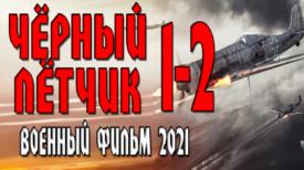 чёрный летчик 2 серия фильм боевик 2021