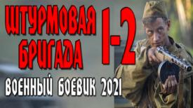 фильм штурмовая команда 2 серия