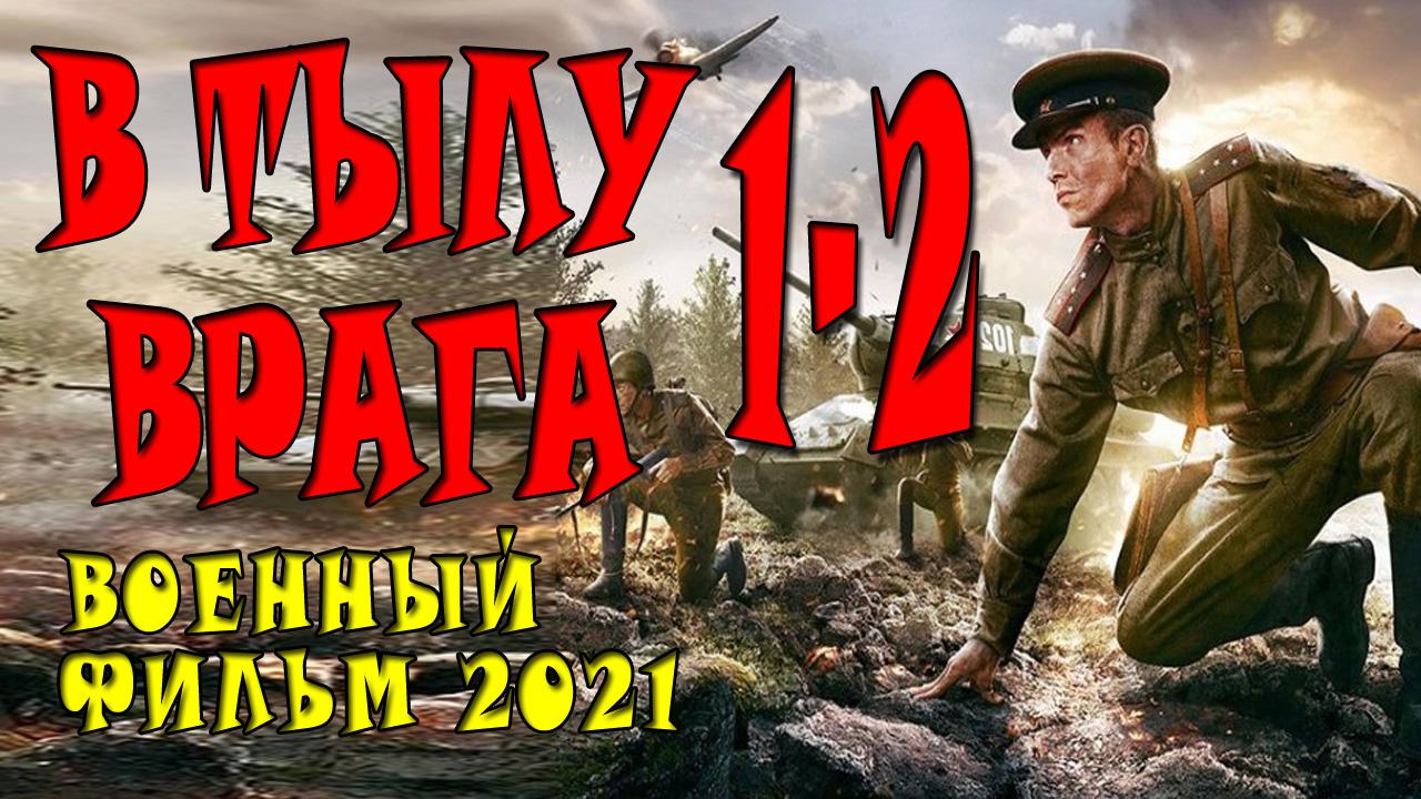 """<span class=""""title"""">Военный 2021 «В ТЫЛУ ВРАГА» 1 и 2 серия</span>"""