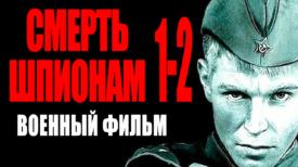 смерть шпионам 2 серия
