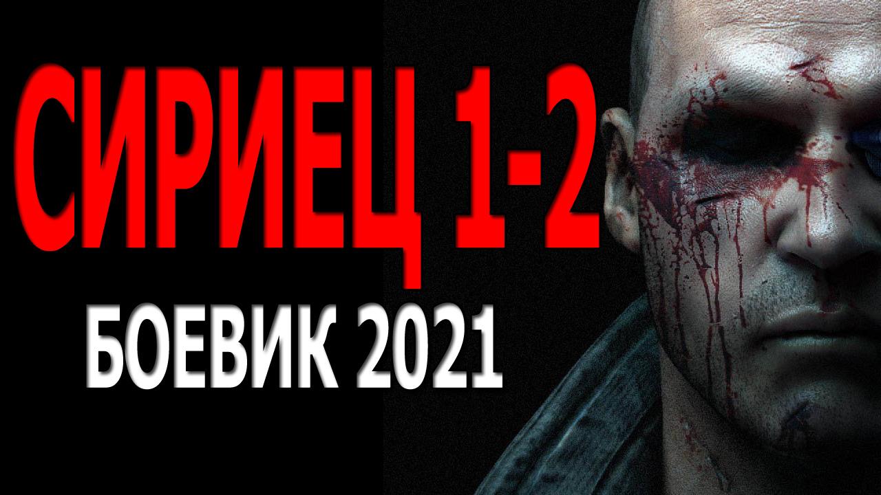 "<span class=""title"">Боевик 2021 «СИРИЕЦ» 1 и 2 серия</span>"