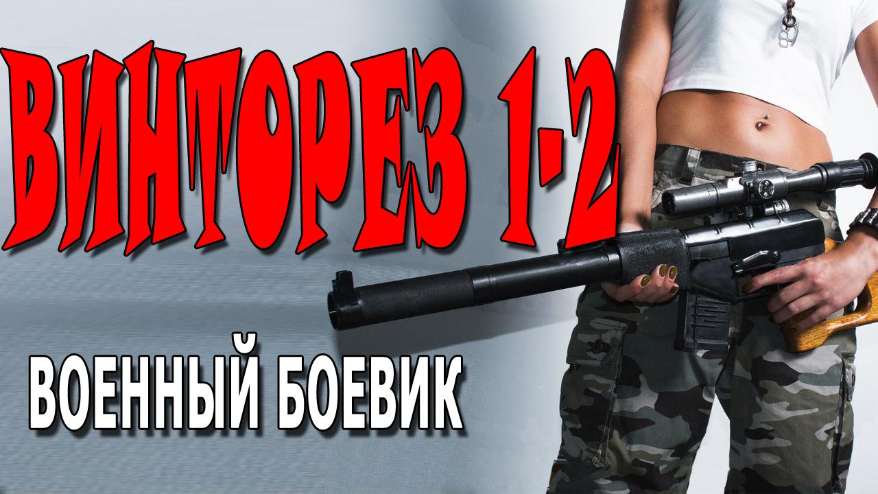 "<span class=""title"">Новый фильм 2021 «ВИНТОРЕЗ» 1 и 2 серия</span>"