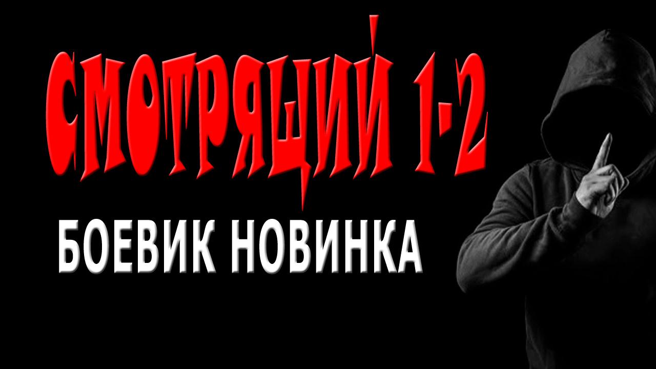 """<span class=""""title"""">Дететкив «Смотрящий» 1 и 2 серия</span>"""