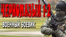 черномазый 2 серия боевик