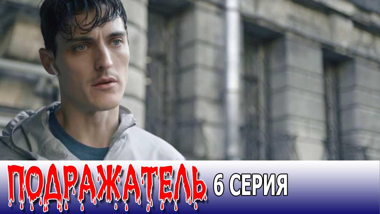 """<span class=""""title"""">Подражатель 6 серия</span>"""