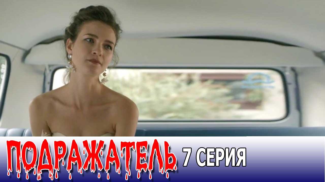 """<span class=""""title"""">Подражатель 7 серия</span>"""