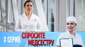 спросите медсестру 3 серия