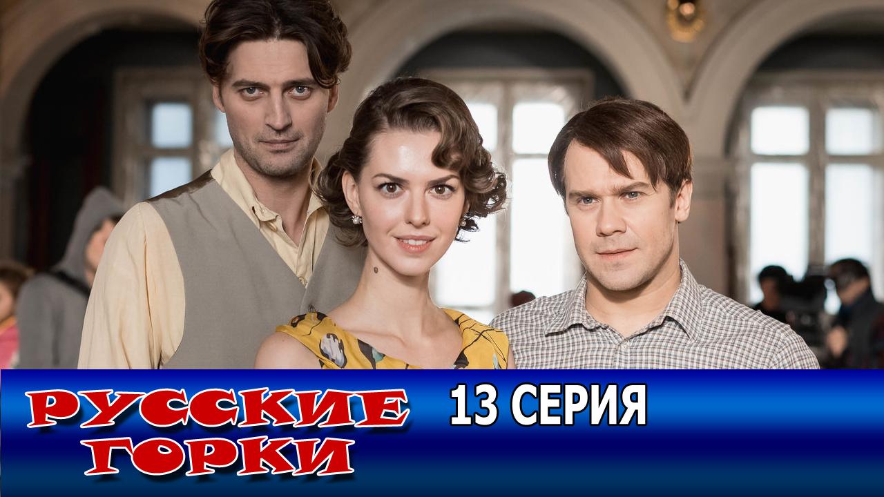 "<span class=""title"">Русские горки 13 серия</span>"