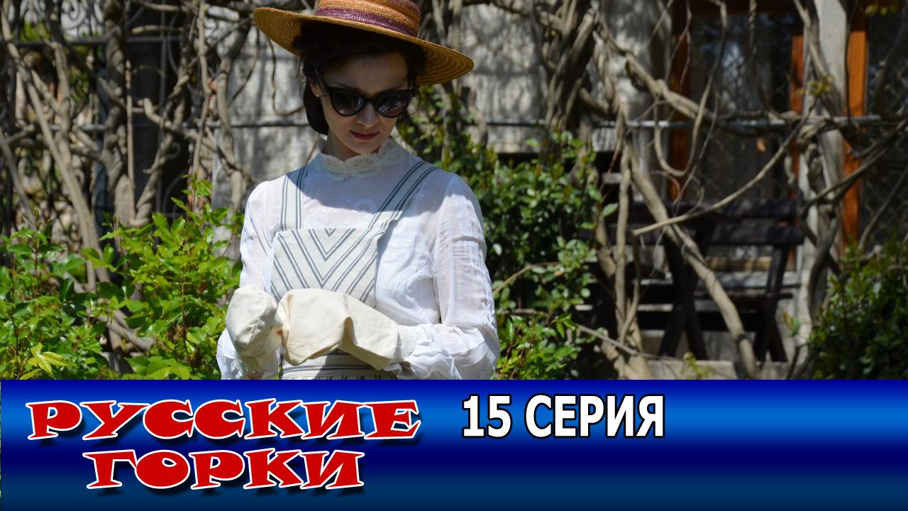 "<span class=""title"">Русские горки 15 серия</span>"