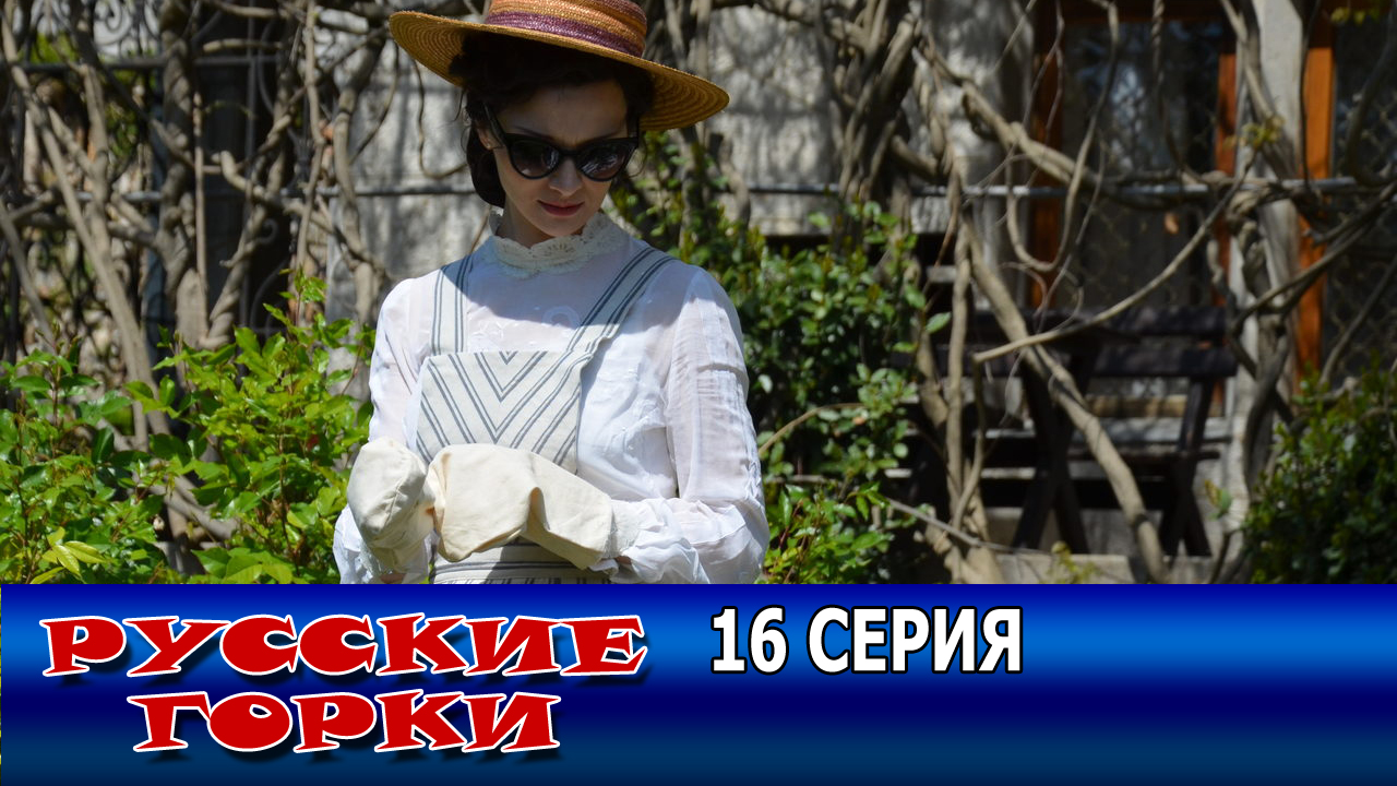 "<span class=""title"">Русские горки 16 серия</span>"
